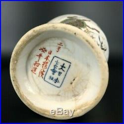 Antique Meiji Period Japanese Porcelain Vase Signed Imura Hikojiro