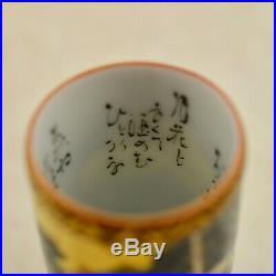 Antique Meiji-period Japanese signed Kutani Calligraphy saki cup / spill vase