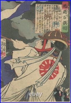 Japan Antique Ukiyo-e Japanese Woodblock Print Meiji Period 1868 34.3 23.5cm