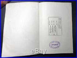 Japanese Print Book / Kimono Textile Design book / published in Meiji Period